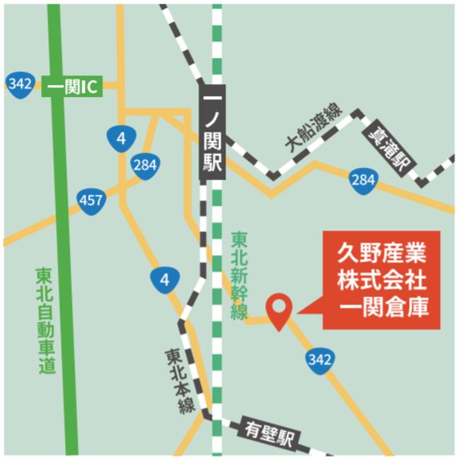非鉄金属卸売商社「久野(くの)産業株式会社」が岩手県一関市に重量物、長尺物対応の最新倉庫を開設 一部貸倉庫も開始