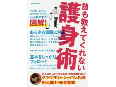 大好評シリーズ『誰も教えてくれない護身術』(辰巳出版)が全国のコンビニで発売中!