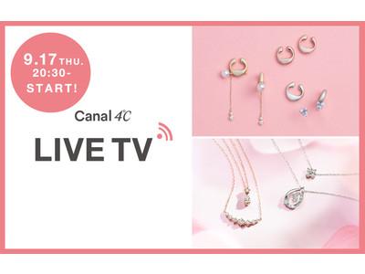 ライブ配信でジュエリーの魅力をご紹介 「Canal4℃ LIVE TV」スタート