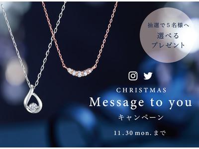 """大切な人に""""想い""""を伝えるクリスマス 感謝の気持ちをジュエリーに託して「CHRISTMAS Message to you キャンペーン」スタート"""