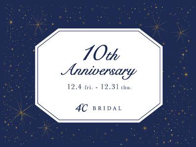 4℃ブライダル銀座本店 10周年アニバーサリーフェアを開催 2020年12月4日(金)~12月31日(木)