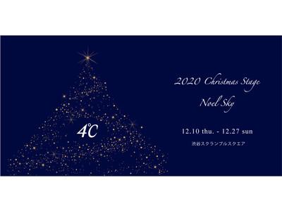 4℃が渋谷スクランブルスクエアにポップアップショップ「2020 Christmas Stage Noel Sky」期間限定OPEN!
