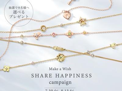 お守りジュエリーでHAPPYを引き寄せて  「SHARE HAPPINESS campaign」開催