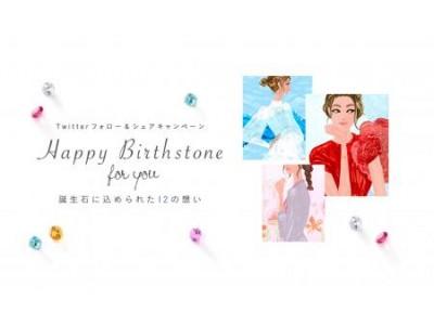 """「カナル4℃」Twitterキャンペーン""""Happy Birthstone for you""""をスタート"""