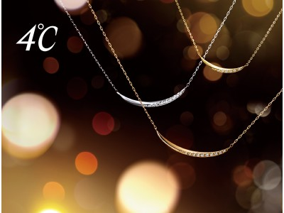 大切な人との幸せの瞬間を永遠に「4℃」のクリスマス限定ジュエリーが発売
