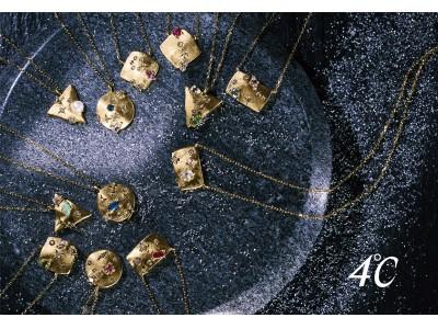女性の毎日をそっと支えるように。「4℃」から12星座のジュエリーコレクションが発売。