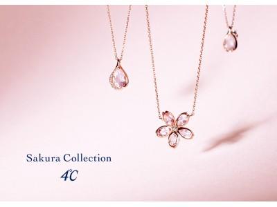 「4℃」が春のジュエリーを提案 「Sakura Fair」開催