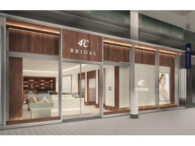「4℃ BRIDAL 広島ZERO GATE店」4月19日(金)オープン