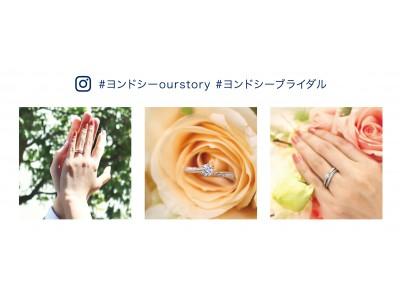 ブライダル専門店「4℃ BRIDAL」インスタグラム投稿キャンペーン