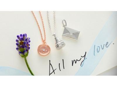 七夕をイメージした限定ペア商品「All my love~愛を込めて~」を新発売