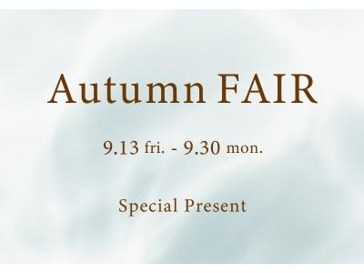 2019年秋は、レディライクなスタイルで上品に。【Autumn FAIR】を開催