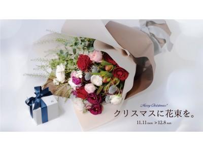 クリスマスに、花束を。4℃公式アプリ ダウンロードキャンペーン開催