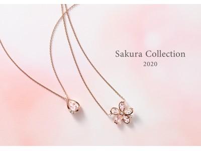 """春を彩る華やかな桜をモチーフにした""""Sakura Collection""""が登場"""
