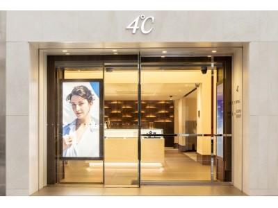 「4℃ 新宿店」リニューアルオープン