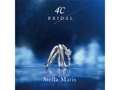 """ふたりの未来へ導く幸せの輝き 4℃ブライダル専門店の新作リング""""Stella Maris"""""""