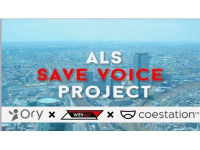 """話せなくなるALS患者の""""自分の声""""を救う。「ALS SAVE VOICE」プロジェクト、視線入力×自分の声を基にした合成音声でコミュニケーションが取れるようになるサービスを、本日より提供開始"""
