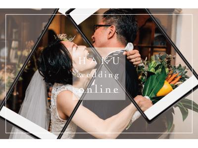 #結婚式を諦めない 為のオンラインウェディング「HAKU wedding online」をリリース!