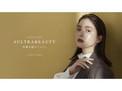 コスメブランドに初登場!モードな雰囲気を纏う大人の女性を表現。女優・川島海荷さんが『ONLY MINERALS(オンリーミネラル)』のアンバサダーに着任