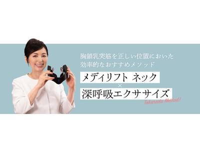 歯科医師監修の新メソッド『メディリフト ネック×深呼吸エクササイズ』を10月13日(火)公開