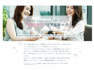 日本初*1の防水*2仕様のVIO対応光美容器 『レイボーテ ヴィーナス』座談会コンテンツをブランドサイトにて公開