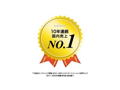 「オンリーミネラル」 10年連続国内売上No.1*1を達成