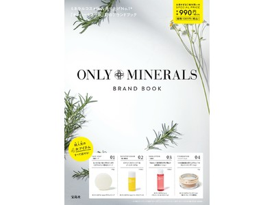 ミネラルコスメブランド「オンリーミネラル」より初のブランドブックが登場2021年9月25日(土)より発売