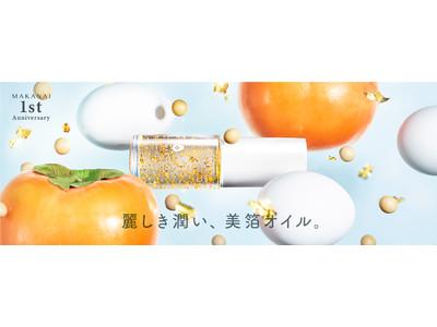 金沢の金箔店をルーツにもつスキンケアブランド「MAKANAI」 POP UPショップが上野マルイ・有楽町マルイに続々登場