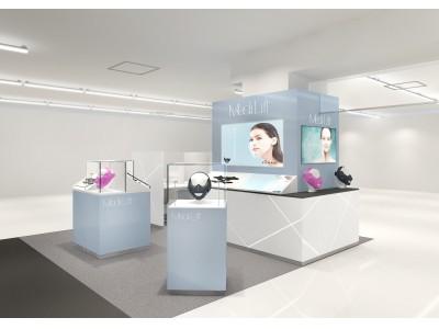 話題のウェアラブル美顔器『メディリフト』世界初のオンリーショップが4月18日(木) ビックカメラなんば店にオープン