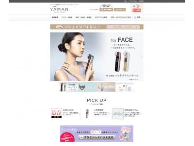 公式通販サイト『ヤーマンオンラインストア』でのお買い物にご利用いただけるポイントサービスを7月1日(月)12時より開始