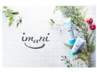 ニキビ予防*1と デリケートな肌を考えて生まれました  低刺激処方のシンプル2ステップスキンケアブランド imani (イマニ ) 誕生