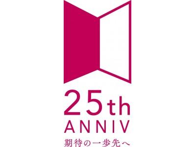 リーガロイヤルホテル東京は2019年5月1日に開業25周年を迎えます「2019年4月1日(月)、オープニングセレモニーと装い新たなロビーで開業25周年の幕開け」