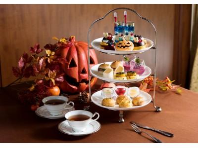 リーガロイヤルホテル東京 開業25周年記念「ハロウィンアフタヌーンティー」