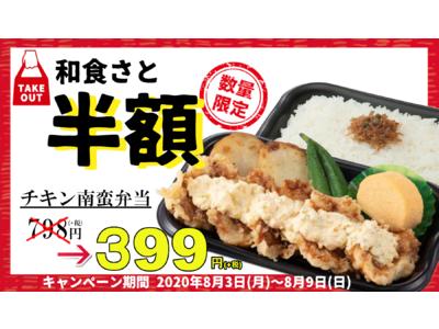 和食さと テイクアウト『半額』チキン南蛮弁当が399円!!