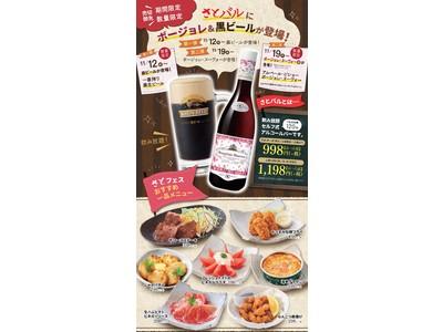 和食さと 『ボージョレ・ヌーヴォー』が「さとバル」(セルフ式飲み放題アルコールバー)に登場!!