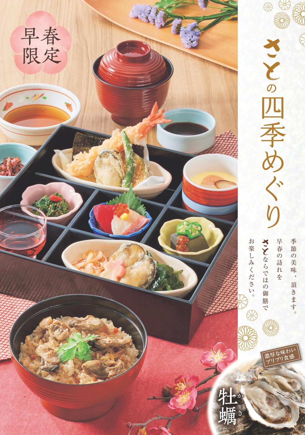 和食さと 旬の味覚『牡蠣』『金目鯛』など 季節限定メニューが始まりました!!
