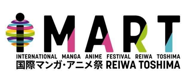 マンガ・アニメ業界横断カンファレンス「IMART2021」豪華登壇陣・セッション情報第一弾発表!