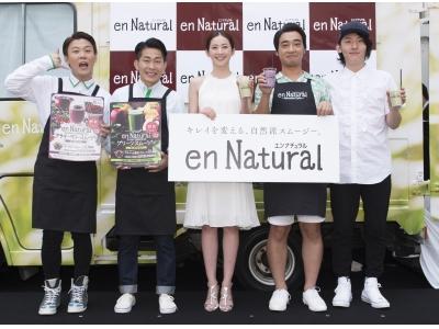 期間限定「en Natural Smoothie cafe」オープニングイベント応援隊のジャングルポケットがカフェ店員に扮して登場!