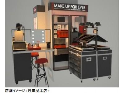 MAKE UP FOR EVER 九州エリア初となる直営カウンターを4月10日(水)福岡・岩田屋本店本館にオープン