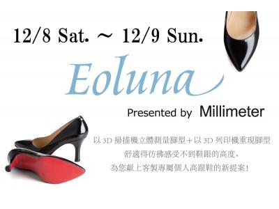 オーダーメイドのイノベーションを世界に発信!女性靴ブランド「Eoluna」が台北にポップアップストアをオープン