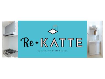 """""""使い勝手""""に着目したリノベーション「Re-KATTE(リカッテ)」"""