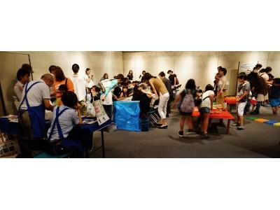 大型児童館・博物館との協働による子育て世帯応援 「親子でワークショップ」開催