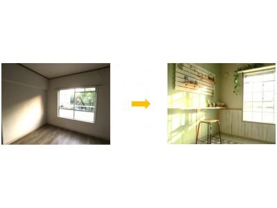 賃貸で「自分好みの住まい」を実現できる DIY賃貸住宅『団地カスタマイズ』申込件数100件突破