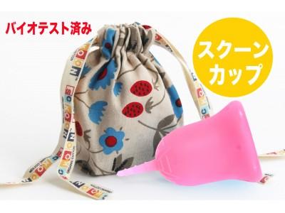 スクーンカップ(日米の薬事法で認められた月経カップ)がピンクリボン活動を支援