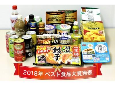 【オリひと読者が選ぶ!】2018年に発売されたベスト食品大賞を発表!