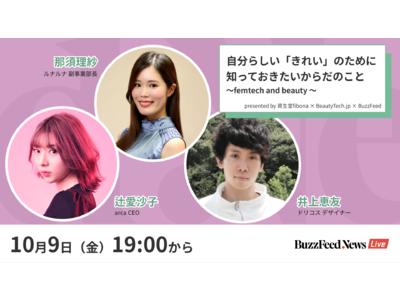 BuzzFeed Japan、資生堂「fibona」、BeautyTech.jpによる「フェムテック」ライブを配信