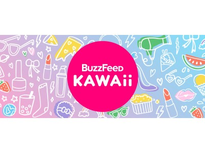 ミレニアル世代に届く「BuzzFeed Kawaii」が正式にスタート