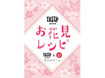 Tasty Japan、Pinterestキャンペーン第2弾をスタート。テーマは「お花見レシピ」