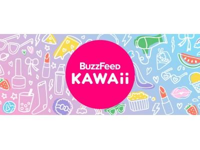 ミレニアル世代のためのBuzzFeed Kawaii、@cosmeとコラボ