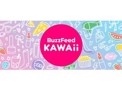 「BuzzFeed Kawaii」Instagram公式アカウントをスタート