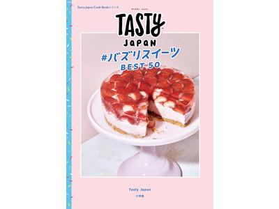 料理動画メディア「Tasty Japan」のレシピ本 2冊同時発売